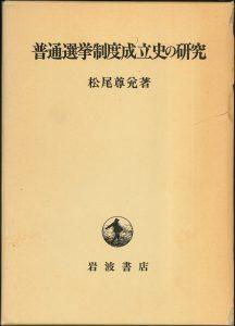 本日のおすすめ古書『普通選挙制度成立史の研究』『徳富蘇峰とアメリカ』