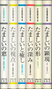 本日のおすすめ古書『山中康裕著作集』全6巻揃