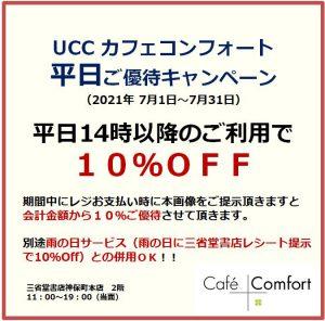 2階 カフェコンフォート 平日10%Off!ご優待キャンペーン!