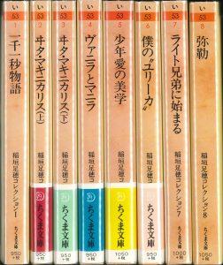 本日のおすすめ古書 ちくま文庫『稲垣足穂コレクション』全8冊揃い