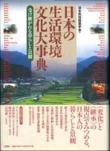 本日のおすすめ古書『日本の生活環境文化大事典』ほか2点