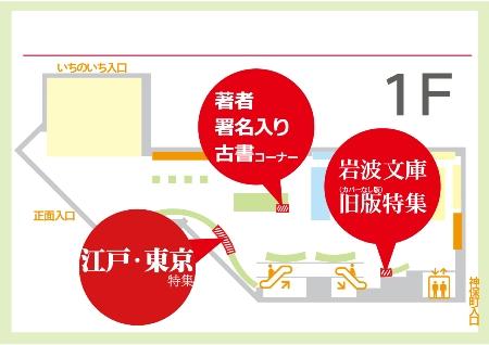 ('21/7/15更新) 神保町本店1階・2階 古本コーナーのご紹介