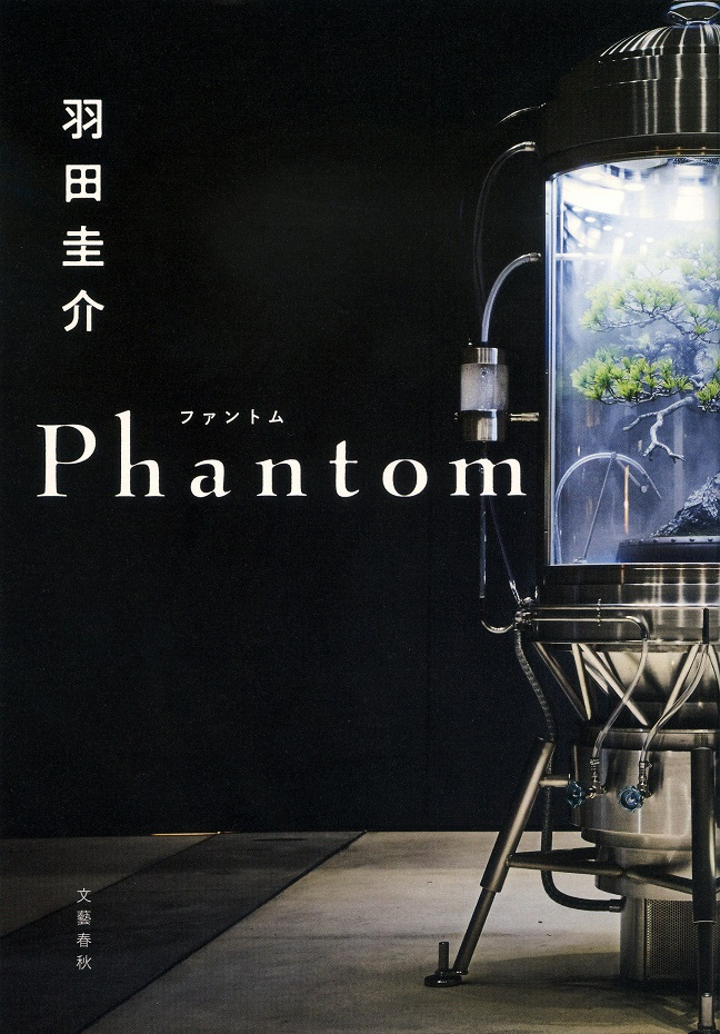 『Phantom』(文藝春秋)刊行記念 羽田圭介さんサイン会