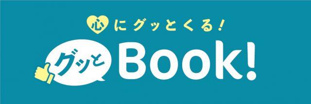 心にグッとくる「グッとBook!」