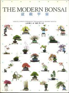 本日のおすすめ古書『THE MODERN BONSAI 盆栽宇宙』『ドグラ・マグラの夢』