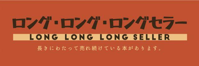 長きに渡って売れ続けている本があります。「ロング・ロング・ロングセラー」